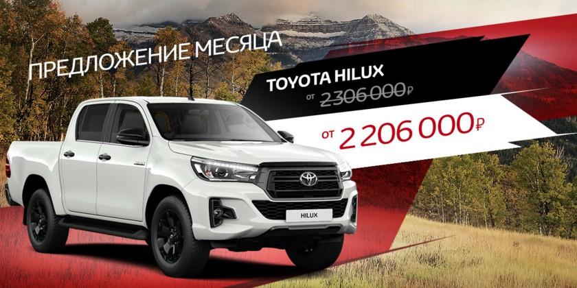 Специальная цена на TOYOTA HILUX в Москве!