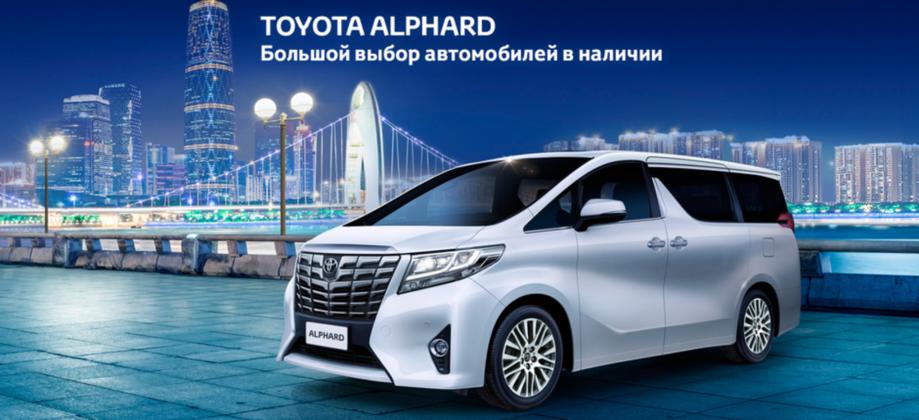 Toyota Alphard. Большой выбор автомобилей в наличии
