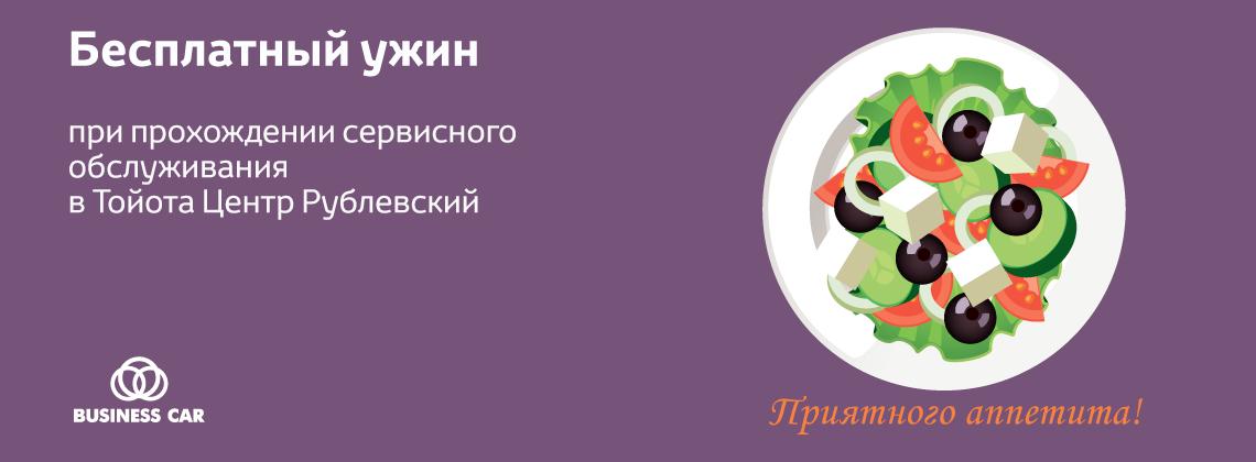 Бесплатный ужин в Тойота Центр Рублевский!