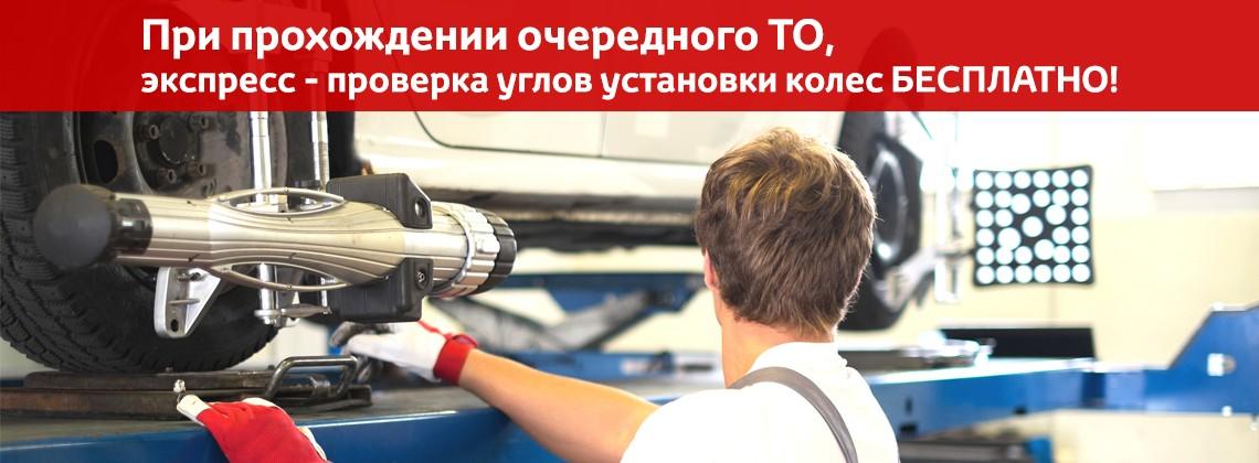 При прохождении очередного ТО, экспресс - проверка углов установки колес БЕСПЛАТНО!