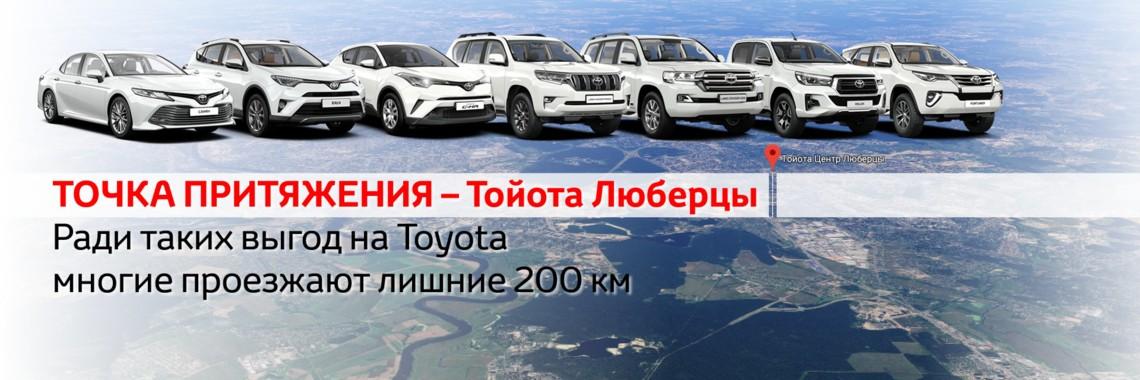 Тойота Люберцы предложит БОЛЬШЕ
