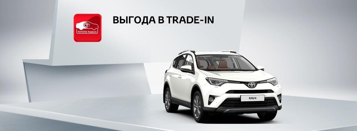 Toyota RAV4: выгода в Trade-in 100 000р.