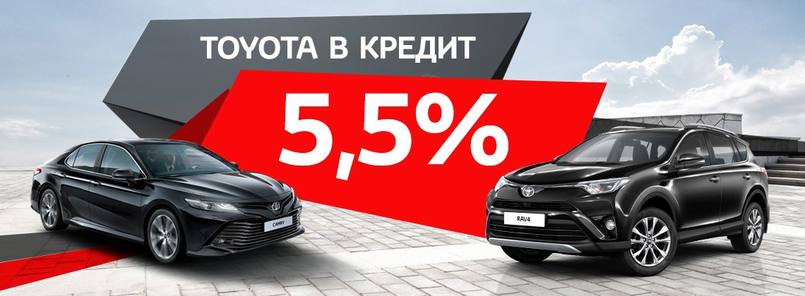 Toyota в кредит 5,5%