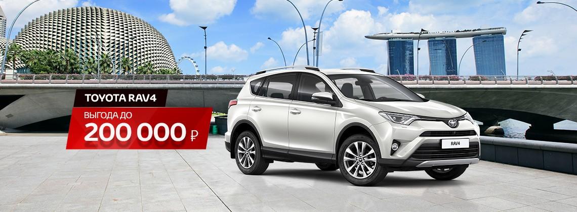 Toyota RAV4 с выгодой до 200 000 рублей!