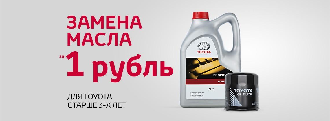 Замена масла за 1 рубль