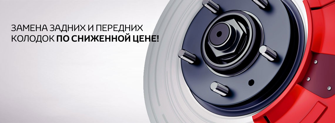 Замена передних и задних тормозных дисков и колодок