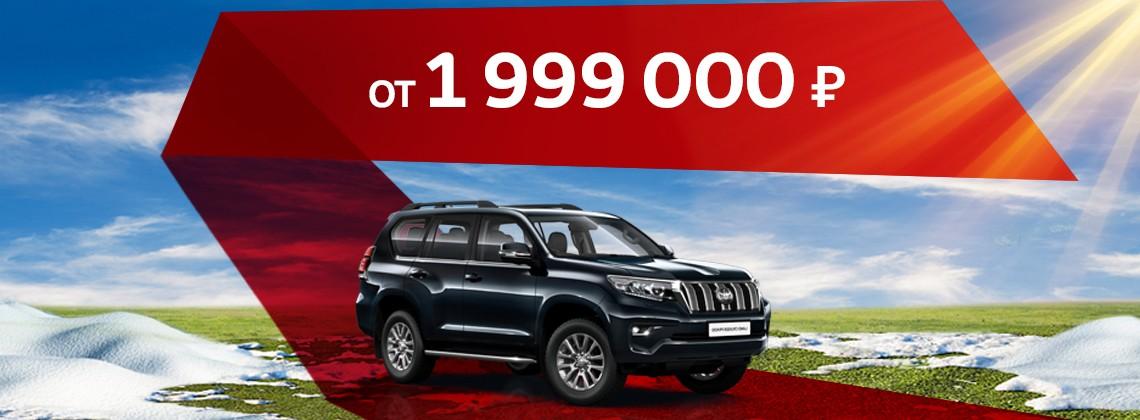 Toyota Land Cruiser Prado: только в апреле выгода до 500 000 ₽