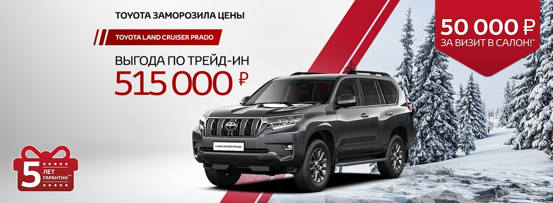 TOYOTA Land Cruiser Prado с выгодой