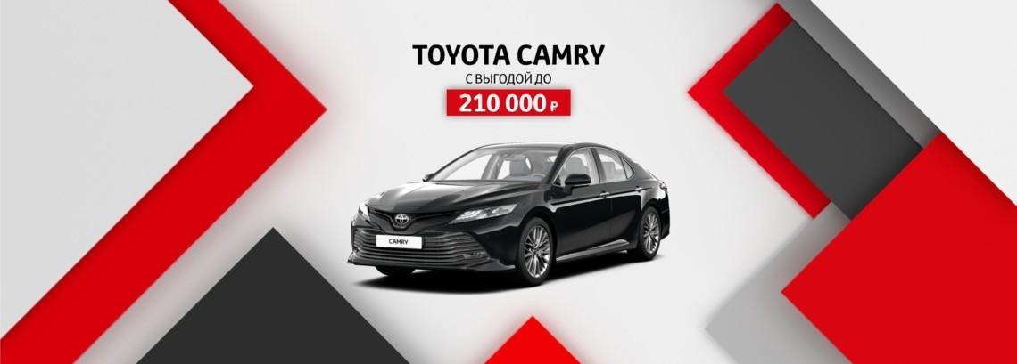 Toyota Camry с выгодой до 210 000 руб.