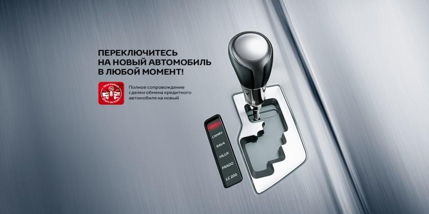Обмен вашего кредитного автомобиля на новый автомобиль Toyota