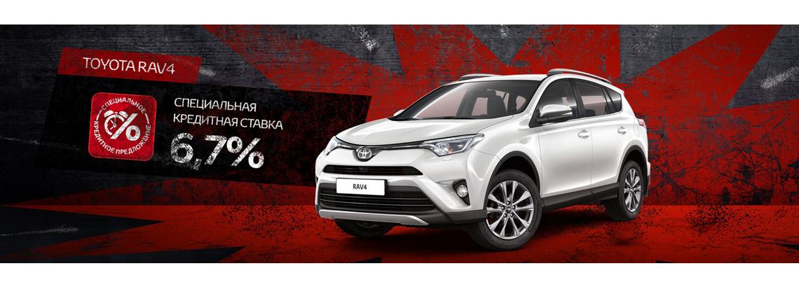 Toyota RAV4: сниженная кредитная ставка 6,7%