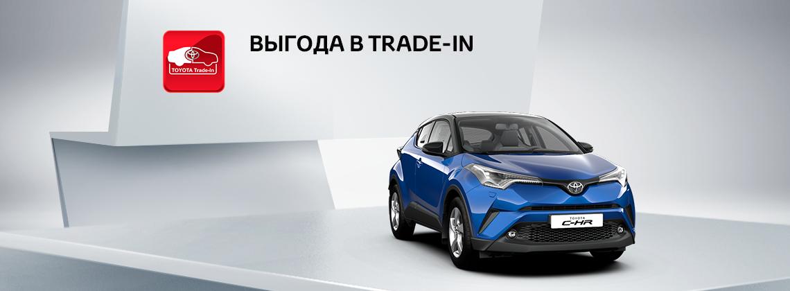 Toyota C-HR: выгода в Trade-in 100 000р.