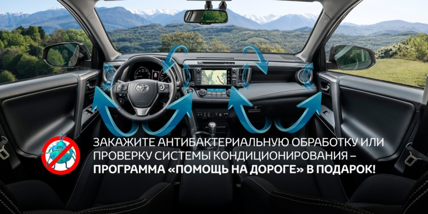 Программа «Помощь на дороге» В ПОДАРОК!