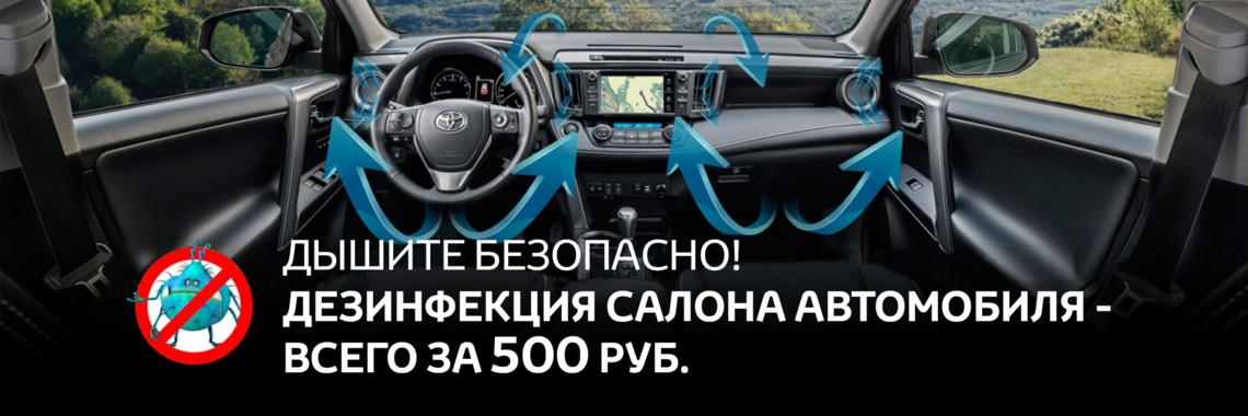 Дезинфекция салона автомобиля Toyota и Lexus - всего за 500 рублей!
