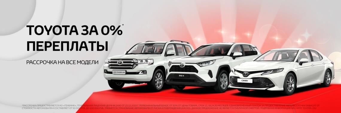 Настоящая рассрочка на автомобили Toyota
