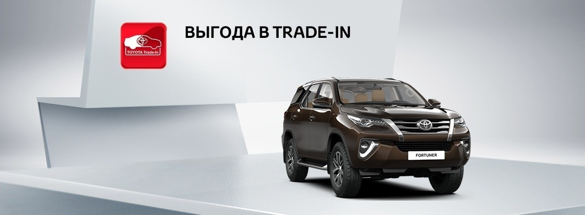 Toyota Fortuner: выгода в Trade-in до 350 000р.