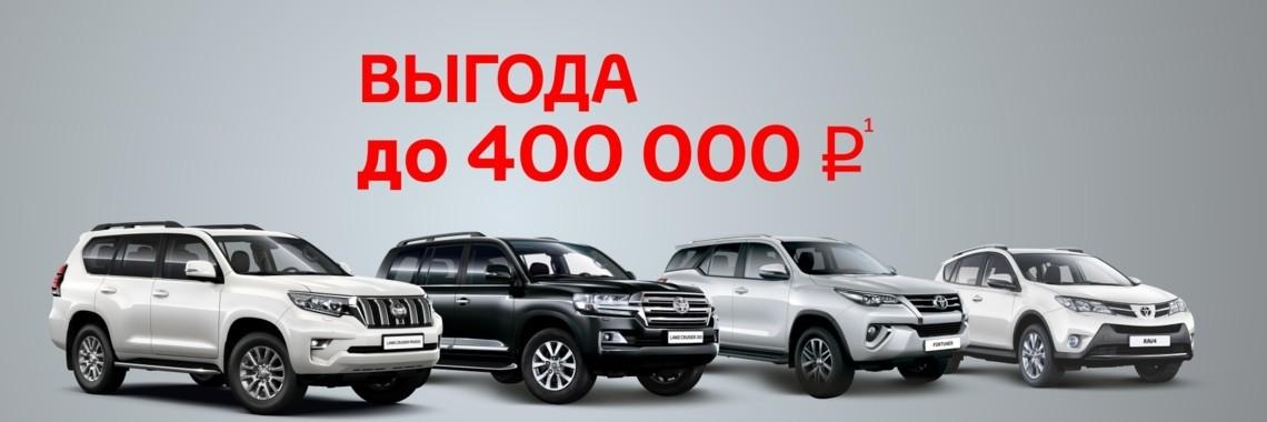 Выгода 400 000 рублей в апреле