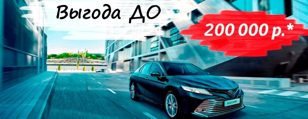 Выгода до 200000 рублей при покупке Toyota Camry!
