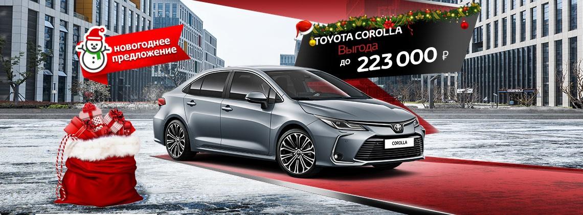 Toyota Corolla  с выгодой до 223 000 рублей