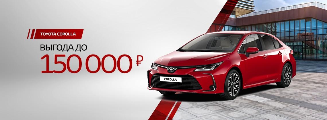 Toyota Corolla  с выгодой до 150 000 рублей