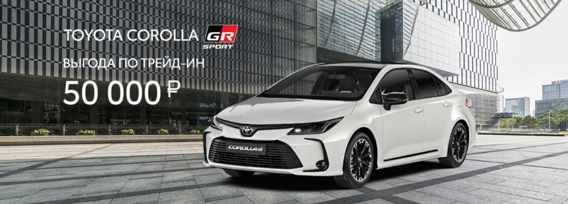 Toyota Corolla  с выгодой до 50 000 рублей