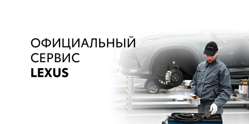 Официальное сервисное обслуживание Lexus