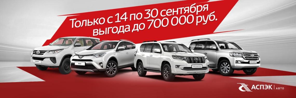 Только с 14 по 30 сентябре выгода до 700 000 руб.