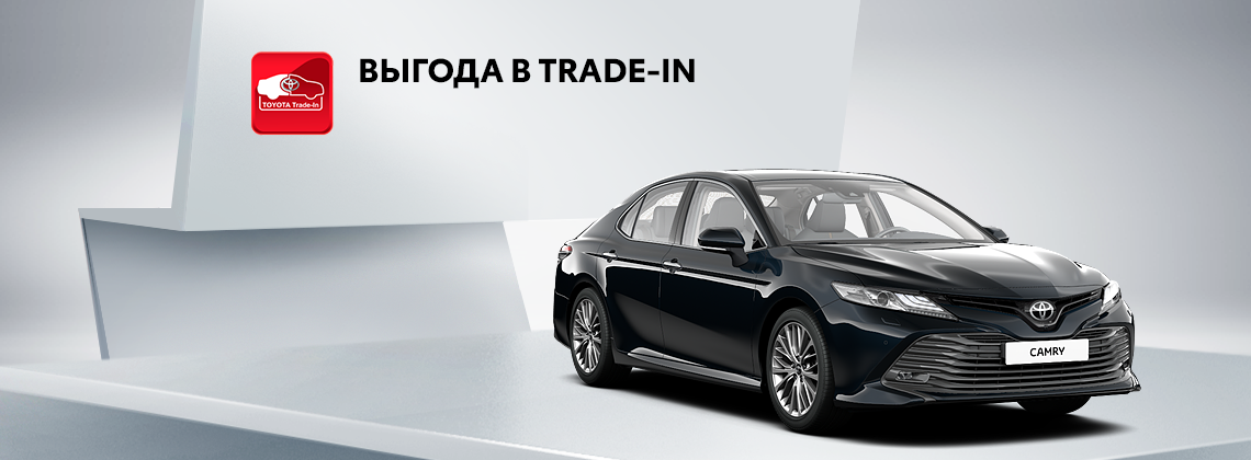 Toyota Camry: выгода в Trade‑in 100 000р.
