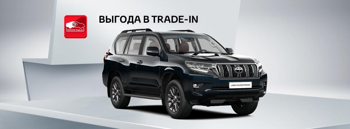 Toyota Land Cruiser Prado: выгода в Trade‑in до 150 000р.