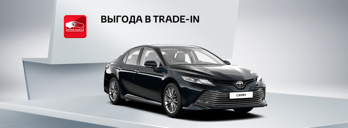 Toyota Camry: выгода в Trade‑in  6 600 BYN