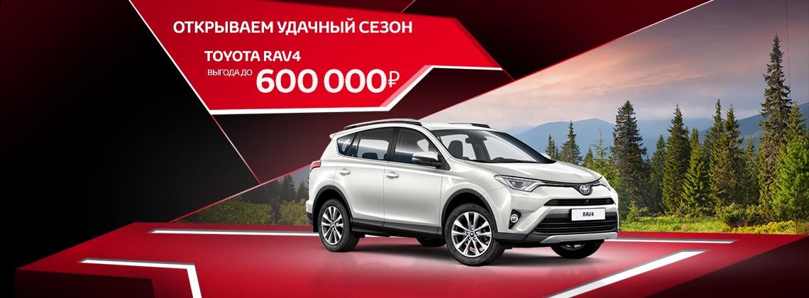 Toyota Rav4 с 15 по 31 мая от 1 099 000 ₽