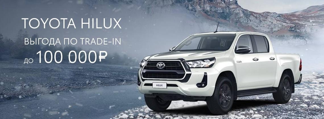 Toyota Hilux  c выгодой до 100 000 рублей