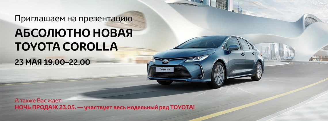 ПРЕЗЕНТАЦИЯ<br>НОВОЙ TOYOTA COROLLA 23.05.2019.
