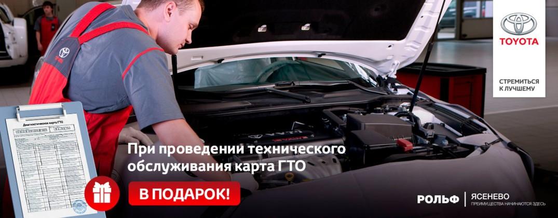 При прохождении ТО в Тойота Центр Ясенево – ГТО в ПОДАРОК!