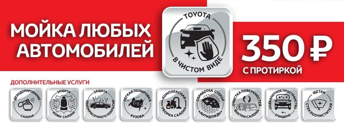 Мойка с протиркой любого автомобиля за 350 рублей
