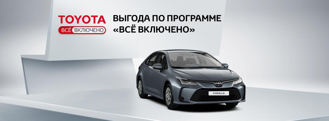 Toyota Corolla: выгода при покупке в кредит и одновременном страховании 100 000р.