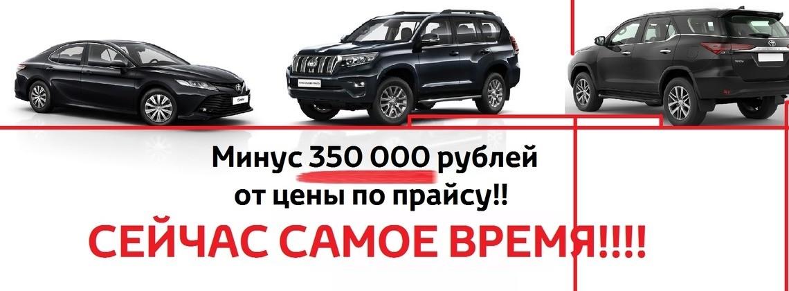Минус 350 000 рублей от цены по прайсу!