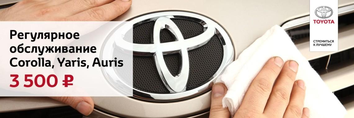 Регулярное обслуживание Corolla, Yaris, Auris 3500 ₽