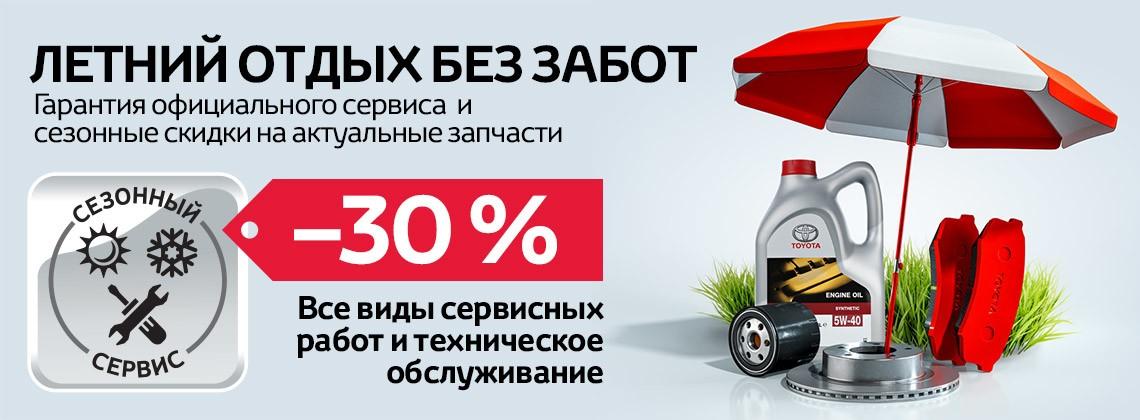 Сервис Тойота - скидка 30%
