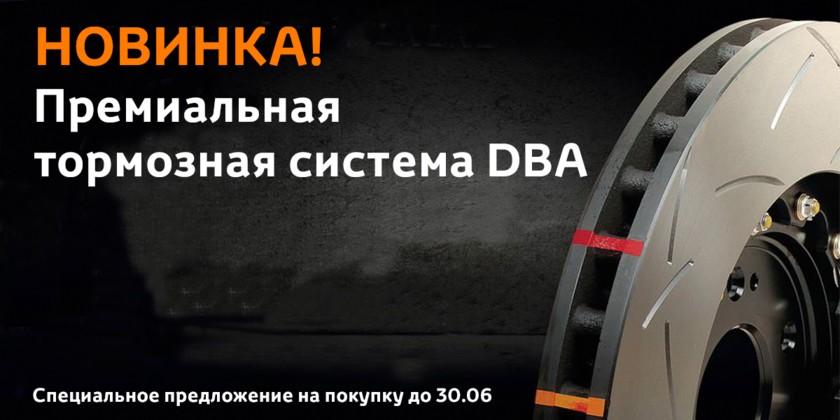 Специальное предложение на тормозные системы DBA