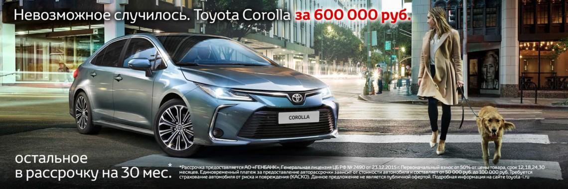 Toyota Corolla за 600 000 руб в рассрочку + выгода 100 000руб.