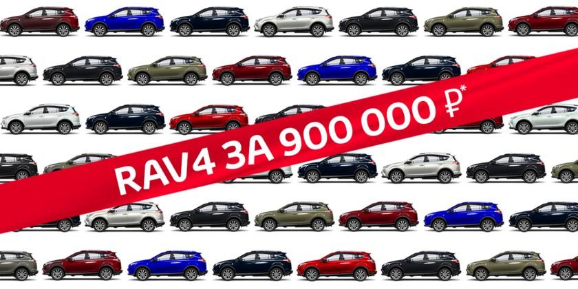 RAV4 ЗА 900 000 ₽*!