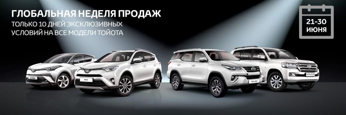 Глобальная неделя продаж Тойота