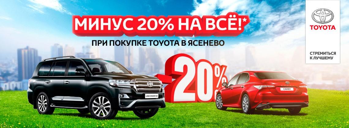 Тойота Центр Ясенево предлагает небывалые условия на покупку новой TOYOTA до 10 июля включительно – МИНУС 20% НА ВСЁ!*