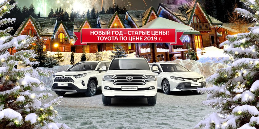 Специальная цена на TOYOTA в Москве!