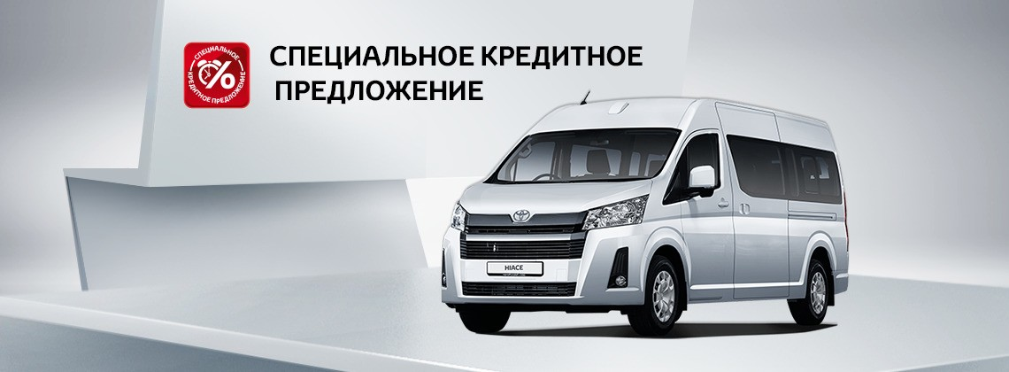 Toyota HIACE: в кредит за 16 300 р. в месяц
