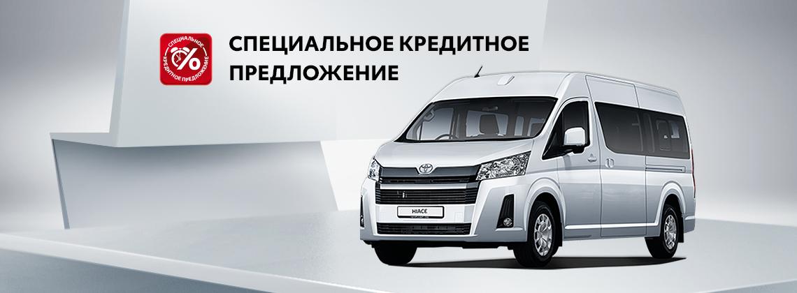 Toyota HIACE: в кредит за 16600р. в месяц