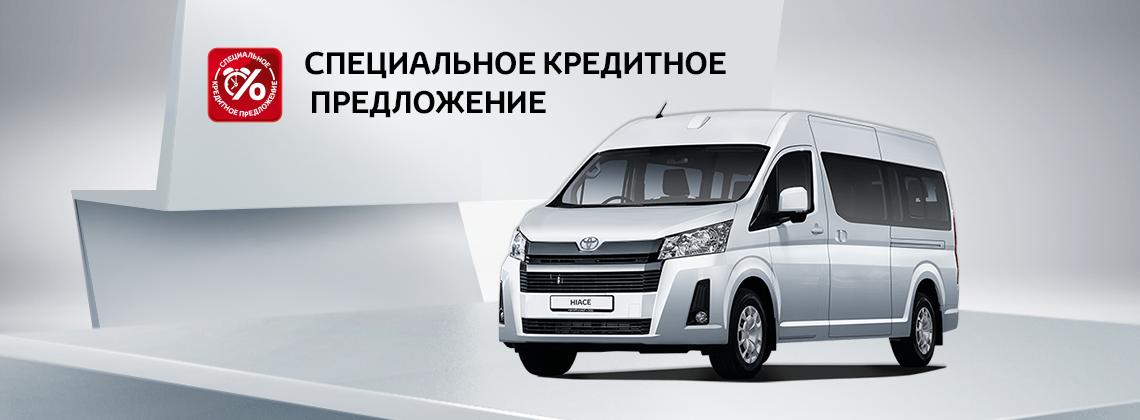 Toyota HIACE: в кредит за 15 900 р. в месяц