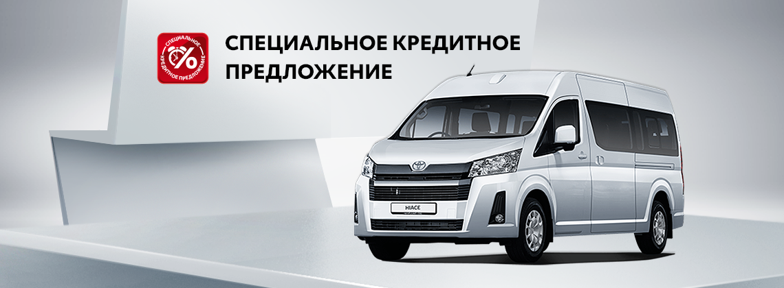 Toyota HIACE: в кредит за 16900р. в месяц