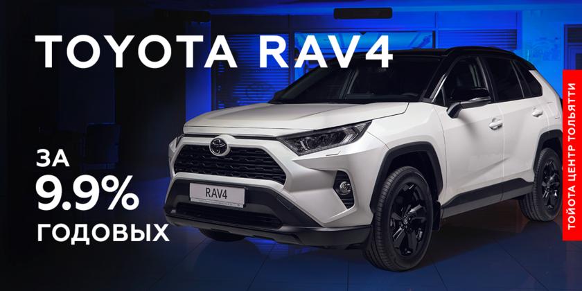 Toyota RAV4 за 9,9% годовых в Тольятти!